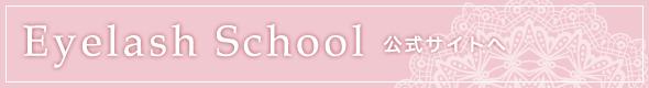 アイラッシュスクール