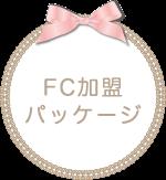 FC加盟パッケージ