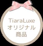 Tiara通販サイト