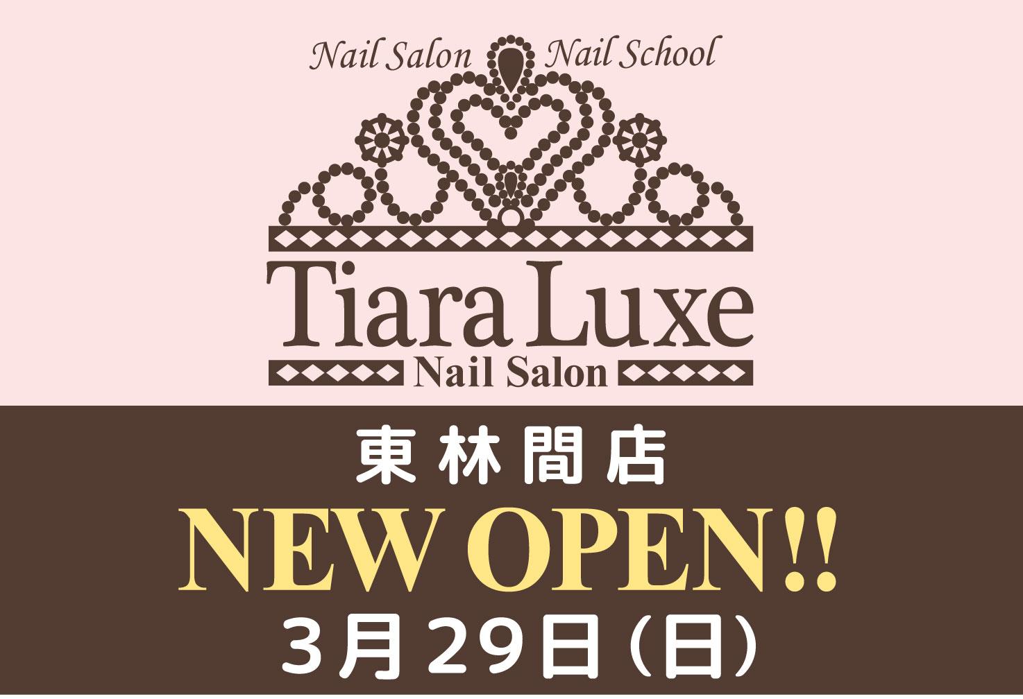 東林間店ニューオープンHB1