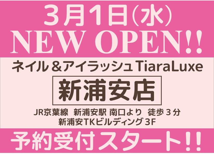 3月1日 新浦安店 オープン