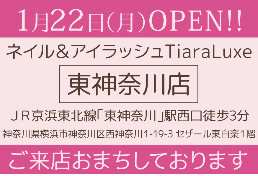 OPENしました東神奈川店
