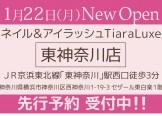 OPENします ティアラリュクス東神奈川店