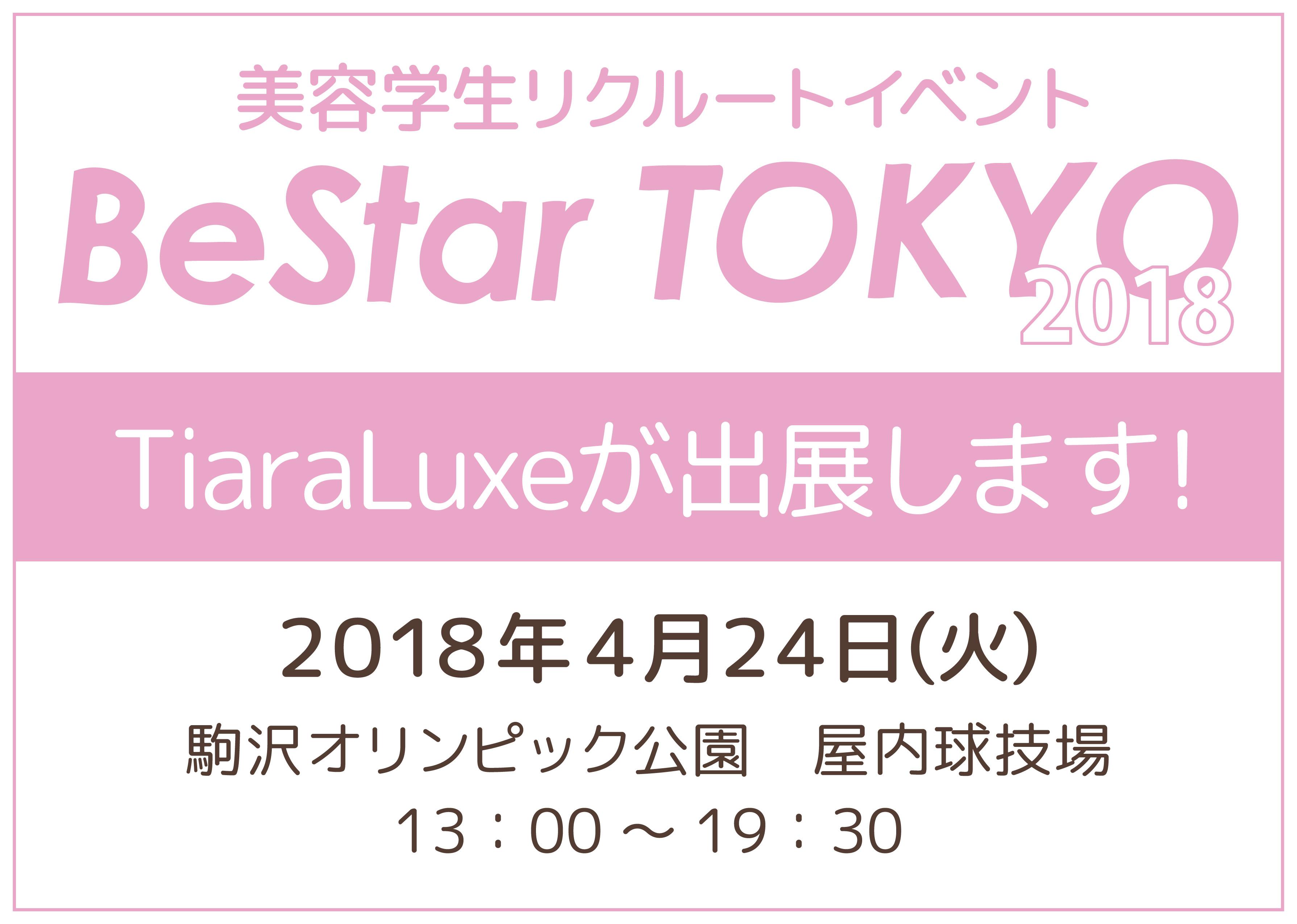 Be Star TOKYO 2018出店告知