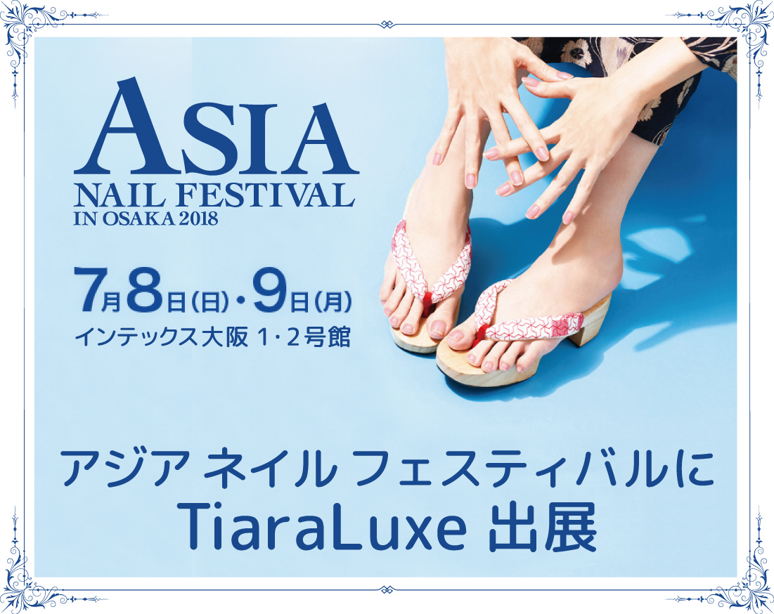 アジアネイルフェスティバル in 大阪 2018に出展します