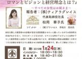 講演・スピーチ:千葉県中小企業家同友会 市川浦安支部1月例会