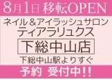 8/1(木)下総中山店 移転リニューアルOPEN!
